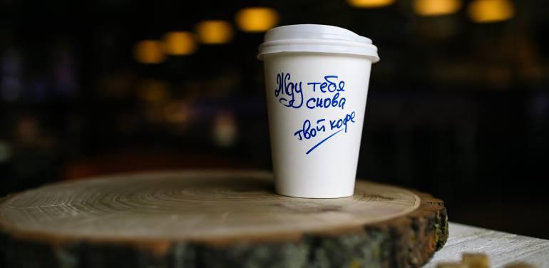Кофе на вынос - открываем согревающий бизнес
